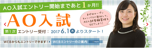 【AO入試】受付開始まで約1ヵ月!エントリー資格をGETしよう♪