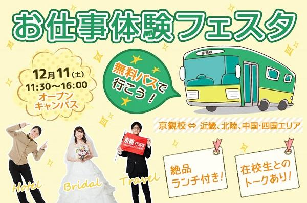 イベントのお知らせ🚌無料バスに乗っていこう!12月11日はお仕事体験フェスタ