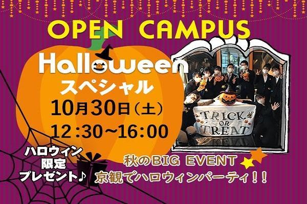 イベントのお知らせ🎃10月30日オープンキャンパスHalloween ver.開催!