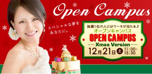 12月21日(土)オープンキャンパスクリスマスバージョン