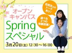 オープンキャンパスspringスペシャル