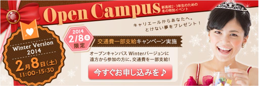 オープンキャンパスWinterバージョン★