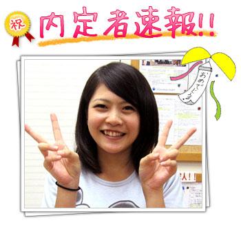 川瀬咲子さん
