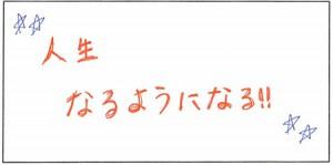 太田ひかりさんコメント