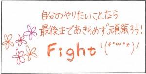 井上千咲さんコメント