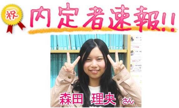 森田さん写真