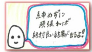 森田さん内定コメント
