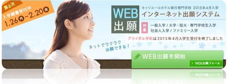 第6次WEB出願