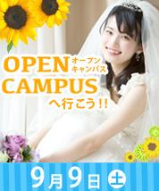 春のオープンキャンパス